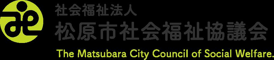 社会福祉法人松原市社会福祉協議会