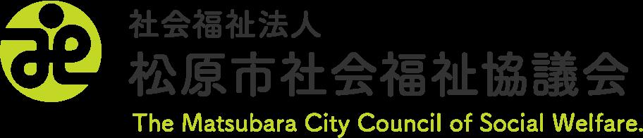 松原市社会福祉協議会