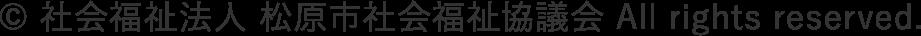 (c)社会福祉法人松原市社会福祉協議会
